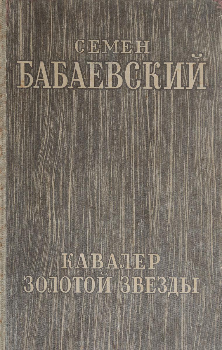 Семен Бабаевский Кавалер Золотой Звезды семен бабаевский кавалер золотой звезды