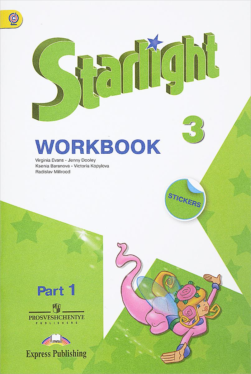 Вирджиния Эванс, Дженни Дули, Ксения Баранова, Виктория Копылова, Радислав Мильруд Starlight 3: Workbook: Part 1 / Английский язык. 3 класс. Рабочая тетрадь. В 2 частях. Часть 1 (+ наклейки)