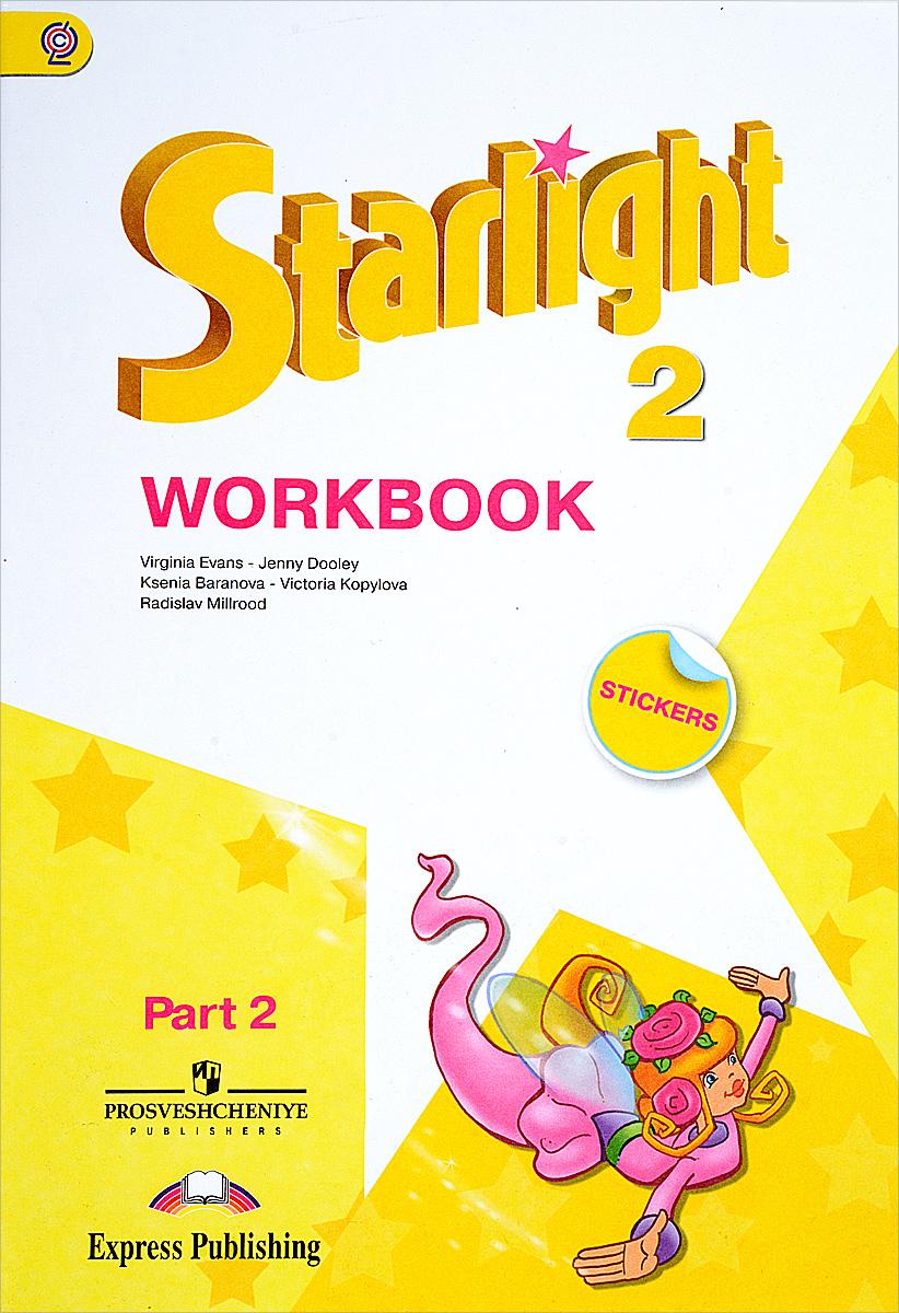 Вирджиния Эванс, Дженни Дули, Ксения Баранова, Виктория Копылова, Радислав Мильруд Starlight 2: Workbook: Part 2 / Английский язык. 2 класс. Рабочая тетрадь. В 2 частях. Часть 2 (+ наклейки)