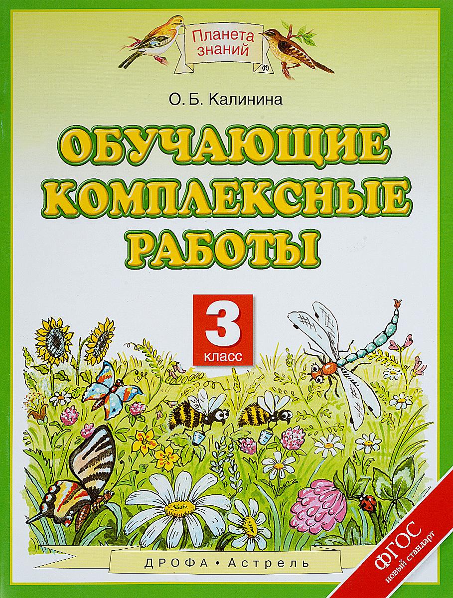 О. Б. Калинина Обучающие комплексные работы. 3 класс