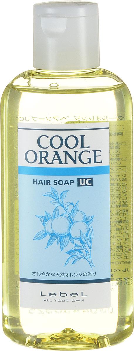 Lebel Cool Orange Шампунь для волос Ультра Холодный Апельсин Hair Soap Ultra Cool 200 мл lebel cosmetics cool orange uc hair soap шампунь ультра холодный апельсин 200 мл