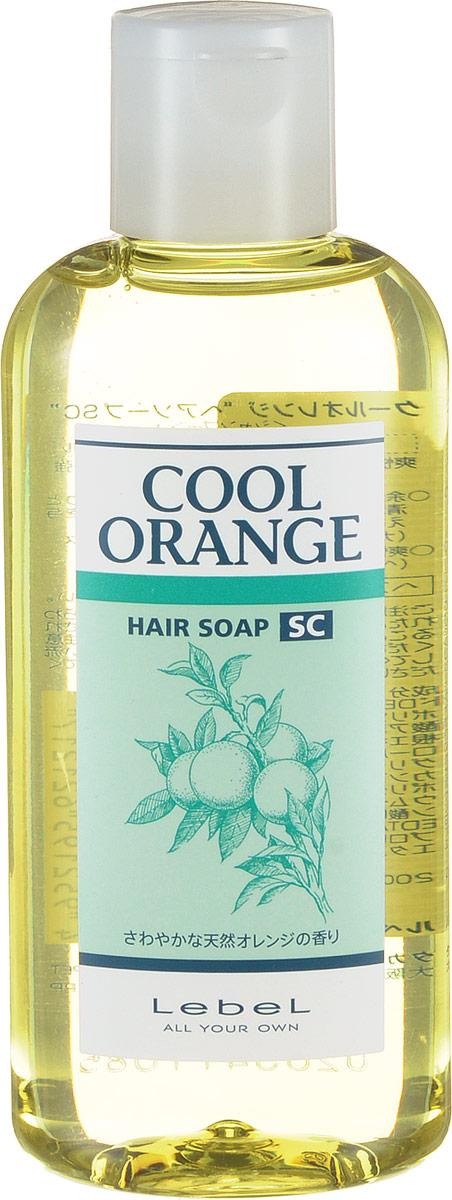 Lebel Cool Orange Шампунь для волос Супер Холодный Апельсин Hair Soap Super Cool 200 мл lebel cosmetics cool orange uc hair soap шампунь ультра холодный апельсин 200 мл