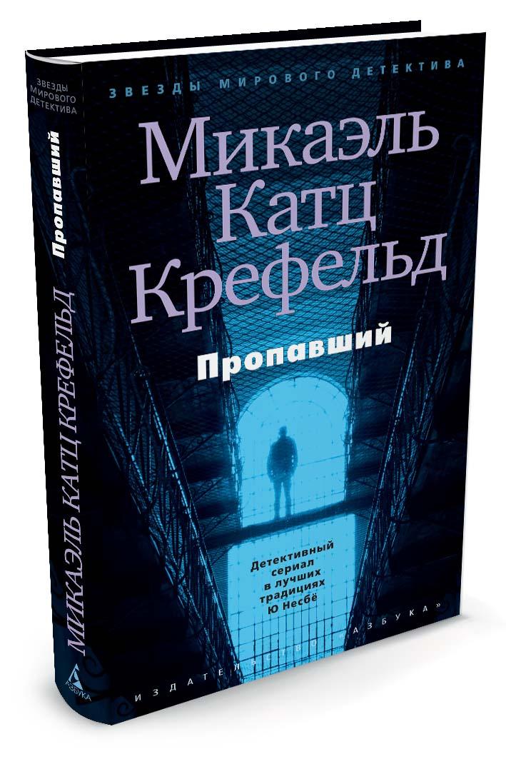 Миккаэль Катц Крефельд Пропавший