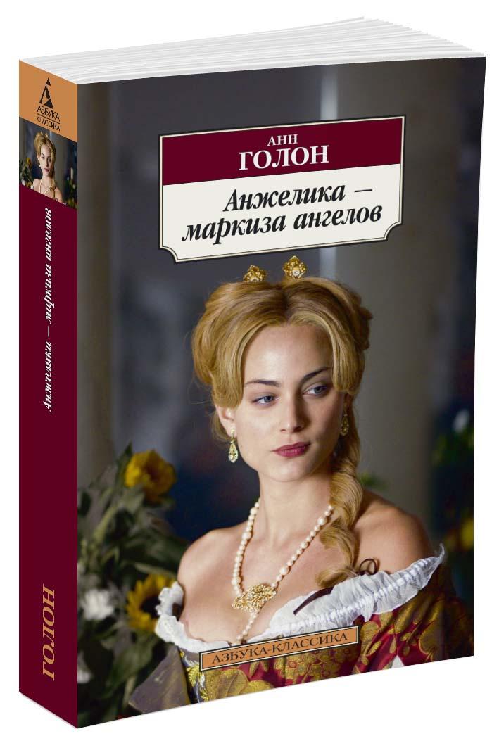 Анн Голон Анжелика - маркиза ангелов голон анн анжелика маркиза ангелов том 1