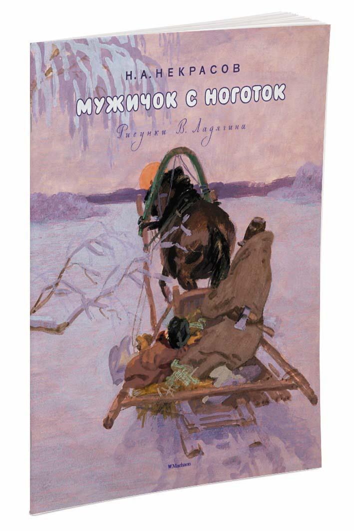 Н. А. Некрасов Мужичок с ноготок