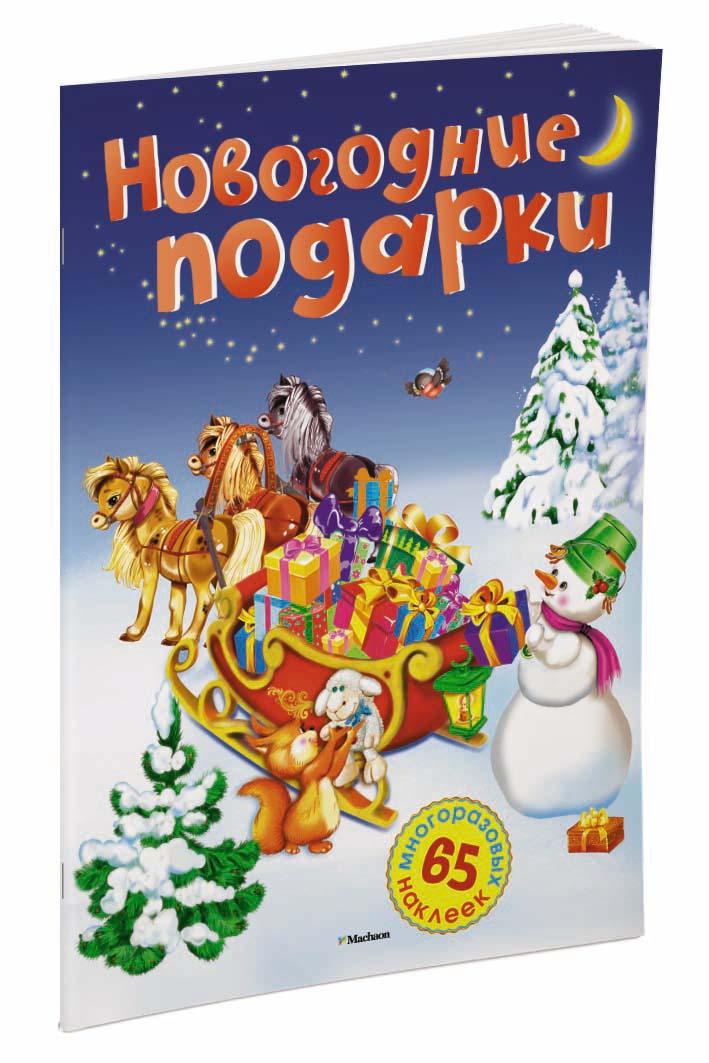 Новогодние подарки (+ наклейки) бирюкова а ред подарки деда мороза придумай и дорисуй