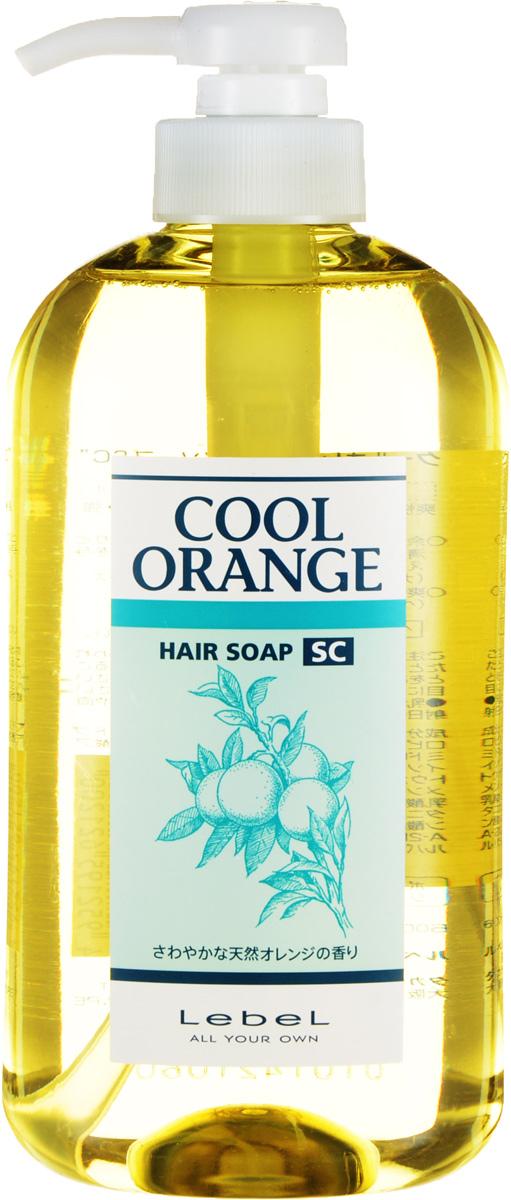 Lebel Cool Orange Orange Шампунь для волос Супер Холодный Апельсин Hair Soap Super Cool 600 мл lebel cosmetics cool orange uc hair soap шампунь ультра холодный апельсин 200 мл