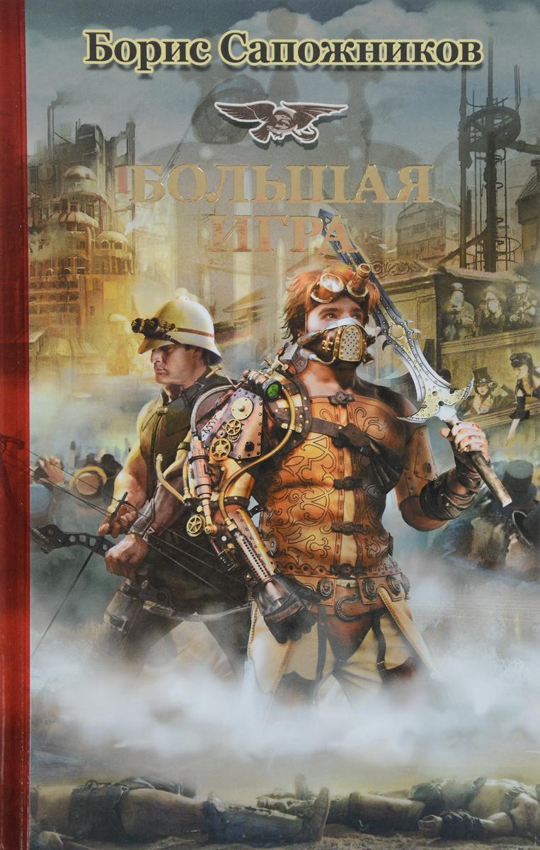 Борис Сапожников Большая игра