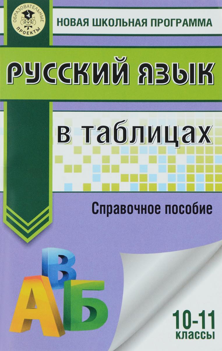 Г. Ф. Савченкова Русский язык в таблицах. 10-11 классы