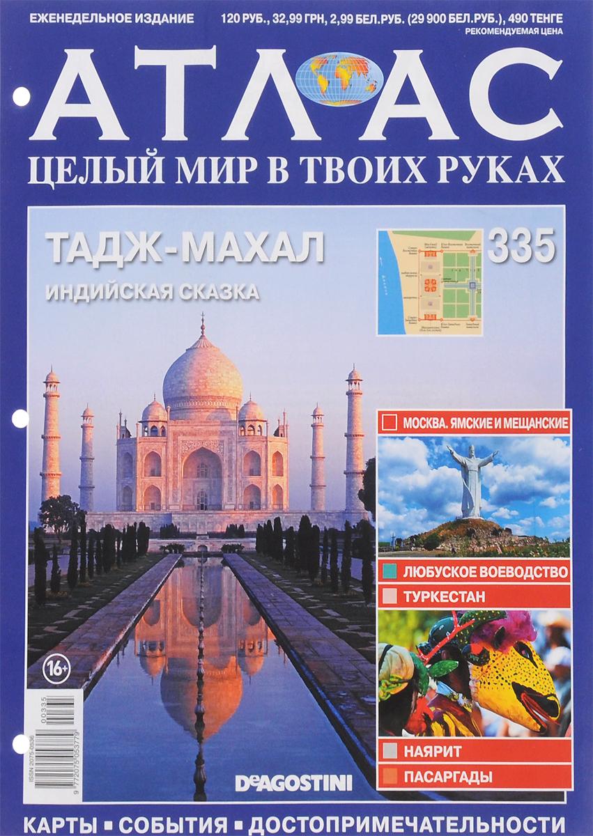 Журнал Атлас. Целый мир в твоих руках №335 журнал атлас целый мир в твоих руках 322
