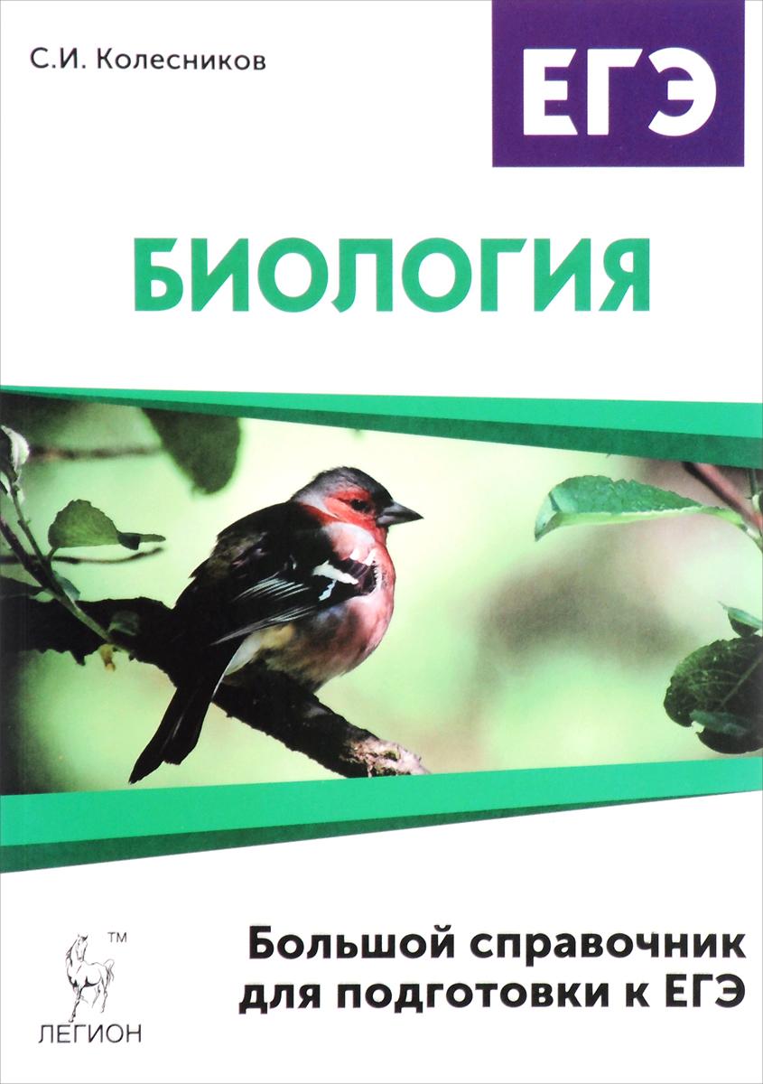 Биология. Большой справочник для подготовки к ЕГЭ | Колесников Сергей Ильич