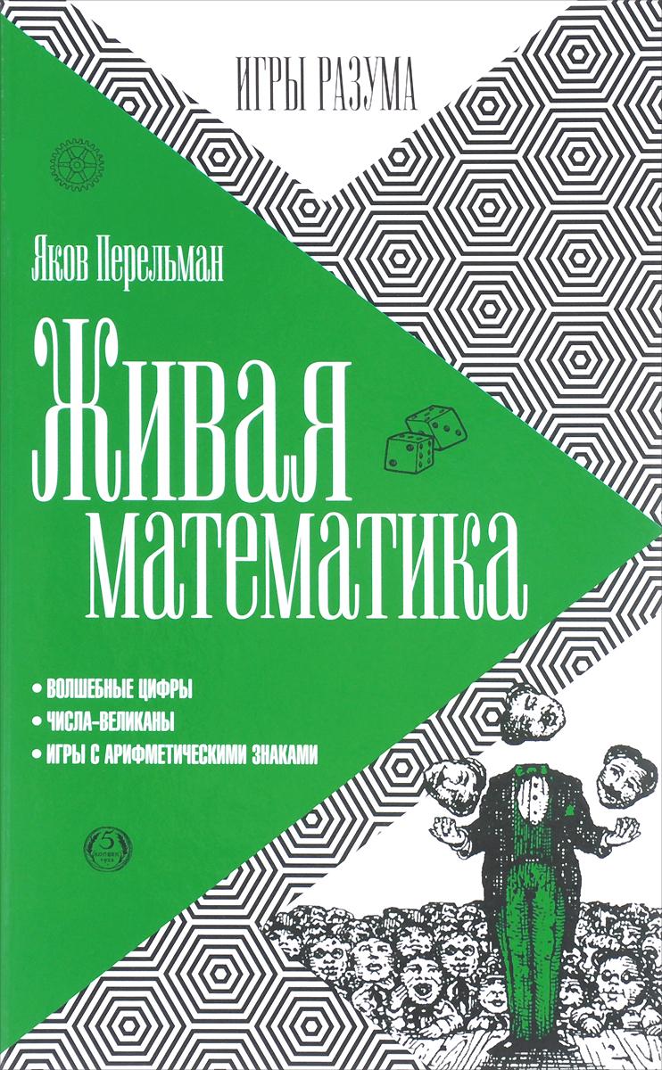 Яков Перельман Живая математика цена и фото
