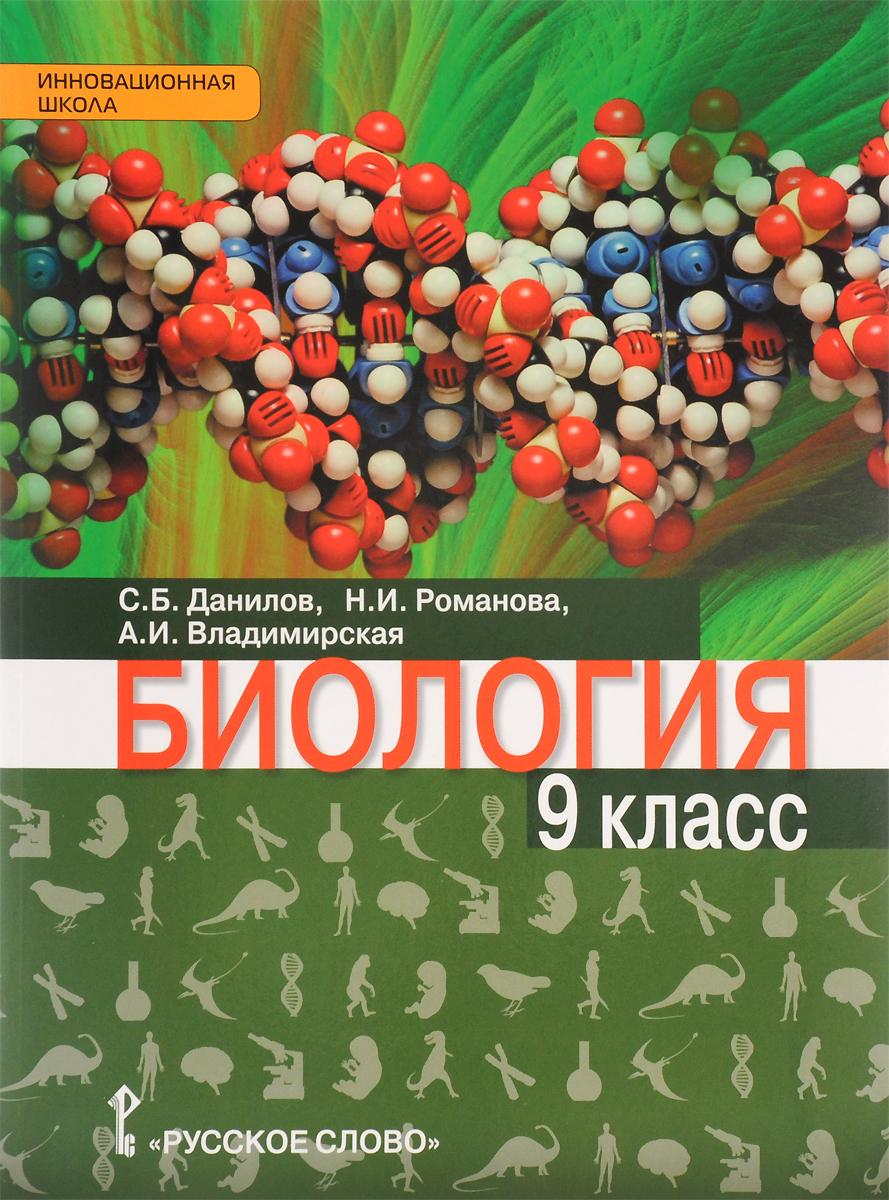 С. Б. Данилов, Н. И. Романова, А. И. Владимирская Биология. 9 класс. Учебник