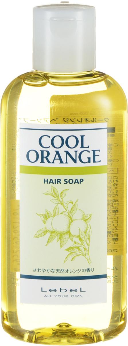 Lebel Cool Orange Шампунь для волос Холодный Апельсин Hair Soap Cool 200 мл lebel cosmetics cool orange uc hair soap шампунь ультра холодный апельсин 200 мл