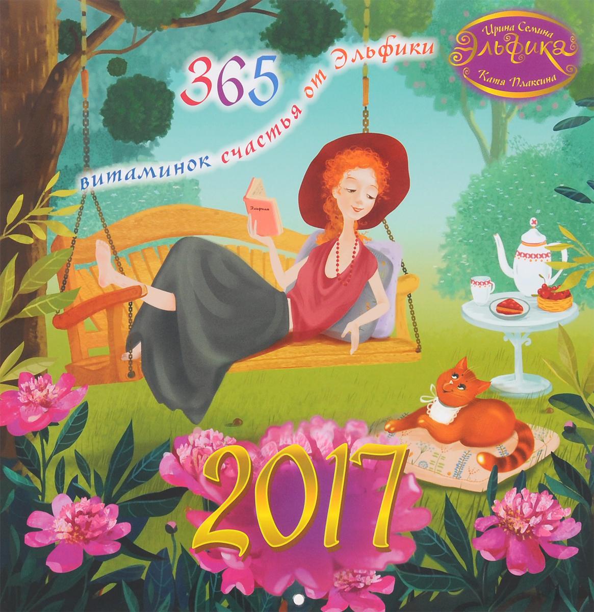 купить И. К. Семина, К. Плаксина Календарь 2017 год (на скрепке). 365 витаминок счастья от Эльфики по цене 170 рублей