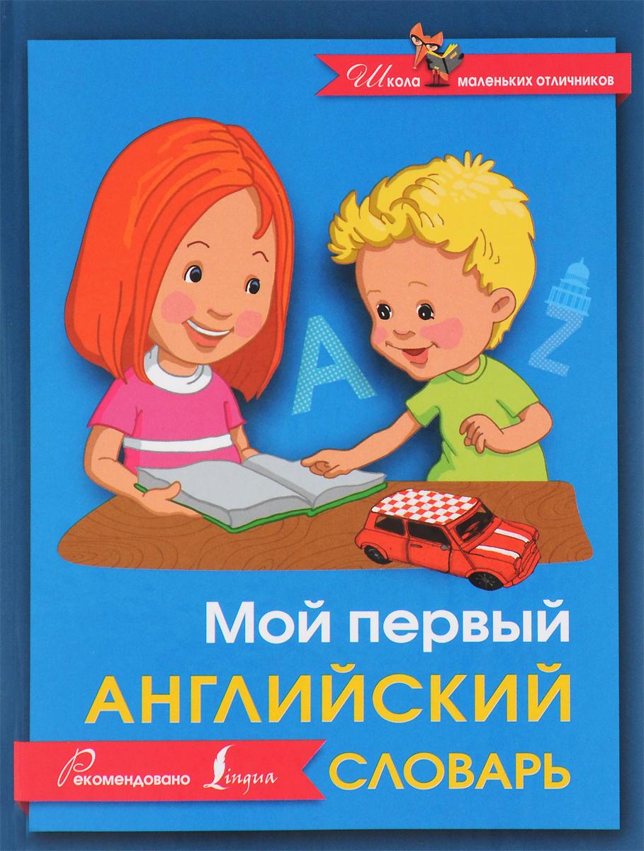 Мой первый английский словарь а и григорьева мой первый иллюстрированный словарь английского языка