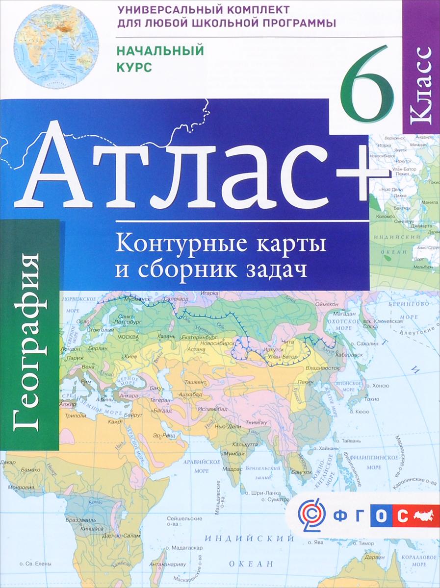 О. В. Крылова География. Начальный курс. 6 класс. Атлас. Контурные карты и сборник задач