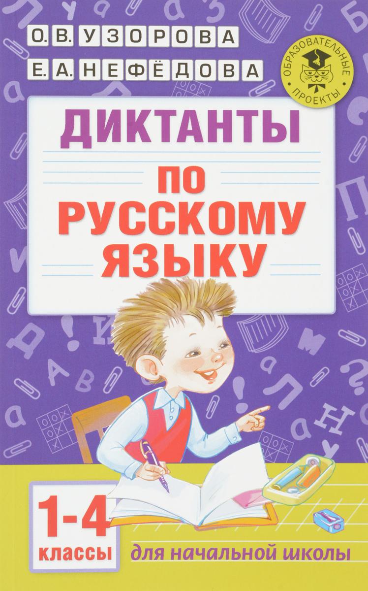 О. В. Узорова, Е. А. Нефедова Русский язык. 1-4 класс. Диктанты