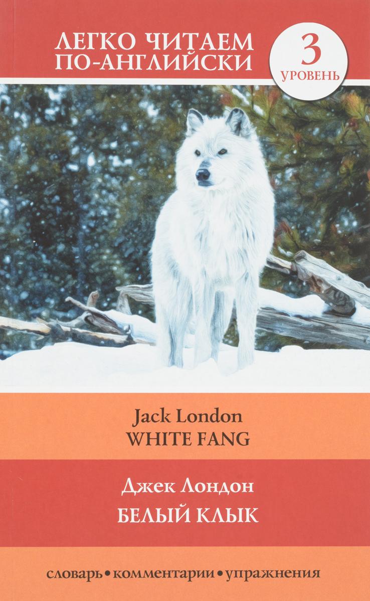 Джек Лондон Белый клык. Уровень 3 / White Fang читаем на английском часть 2 сказки