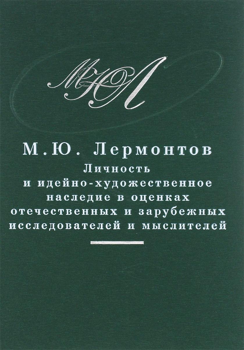 М. Ю. Лермонтов. Pro et contra