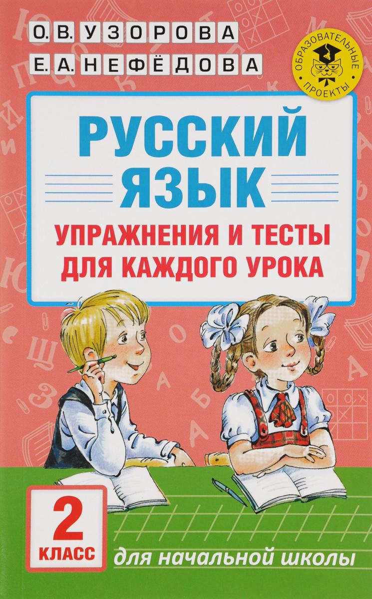О. В. Узорова, Е. А. Нефедова Русский язык. 2 класс. Упражнения и тесты для каждого урока