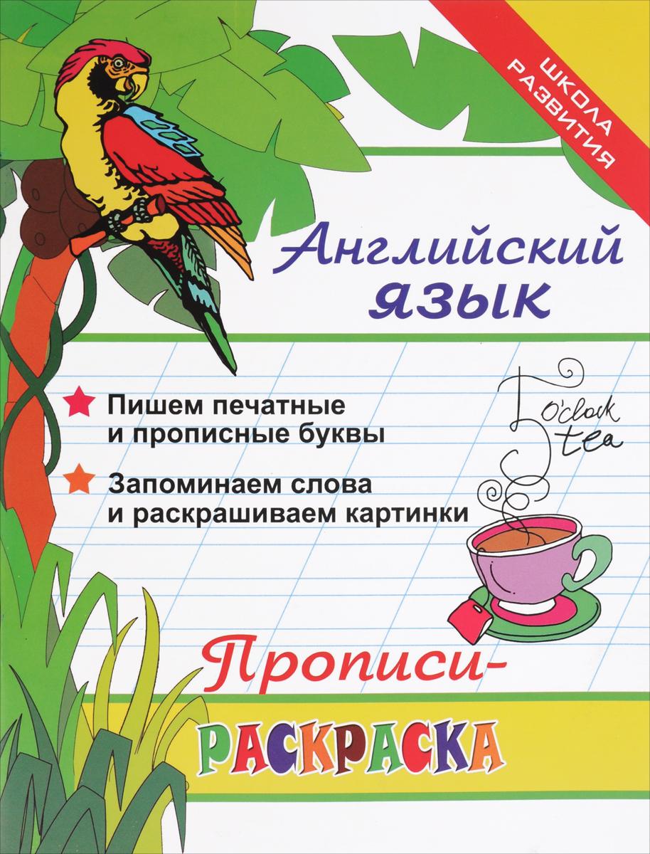 """Книга """"Английский язык. Прописи-раскраска"""" — купить в ..."""