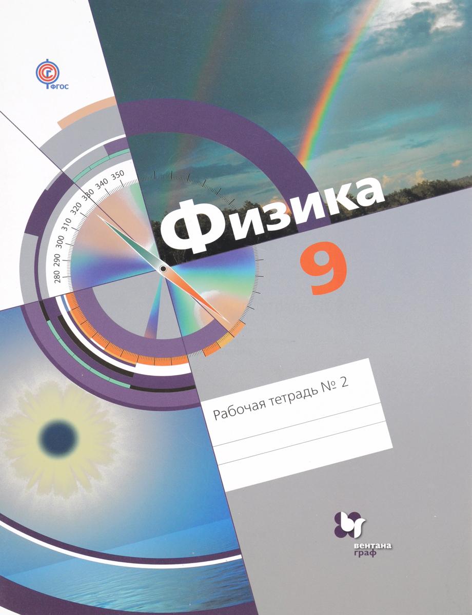 Л. С. Хижнякова, А. А. Синявина, С. А. Холина, С. Ф. Шилова Физика. 9класс. Рабочая тетрадь №2