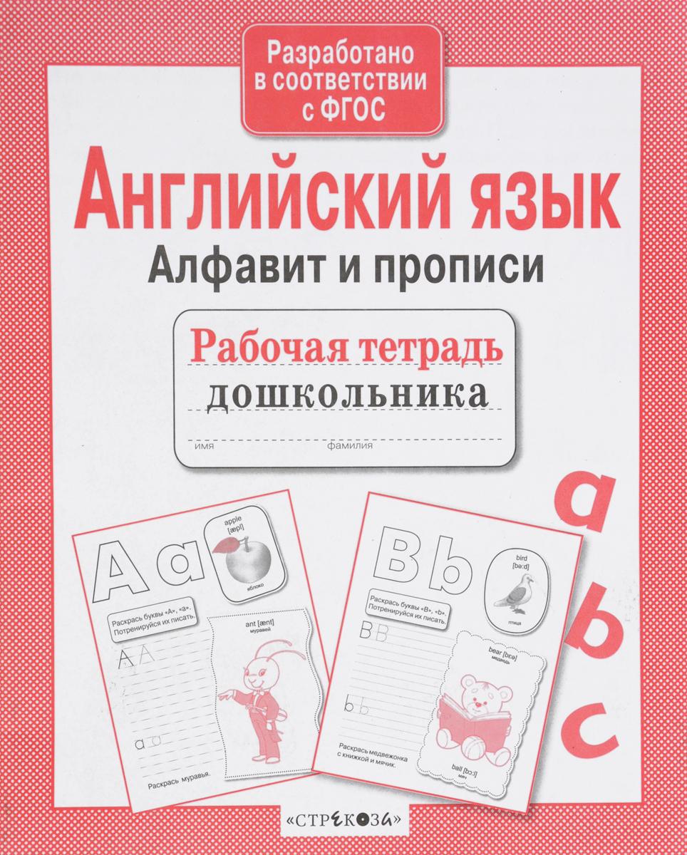 Английский язык. Алфавит и прописи. Рабочая тетрадь дошкольника