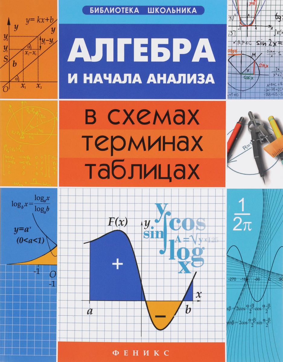 А. Н. Роганин Алгебра и начала анализа в схемах,терминах,табл.дп