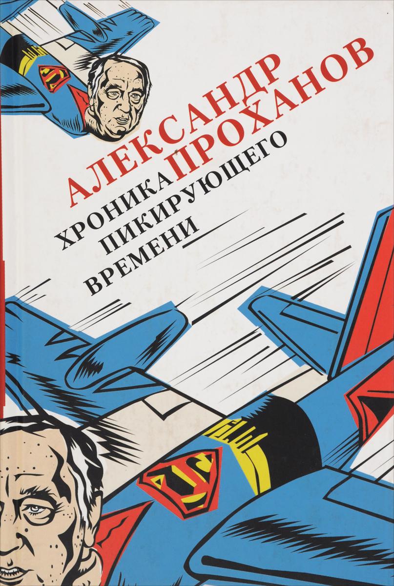 А. Проханов Хроника пикирующего времени