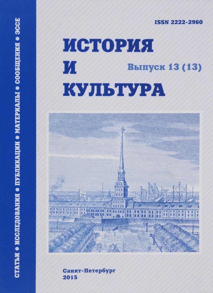 История и культура. Выпуск 13