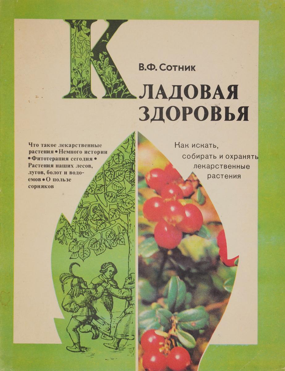 В. Ф. Сотник Кладовая здоровья: Как искать, собирать и охранять лекарственные растения корсун в ф лекарственные растения в пульмонологии