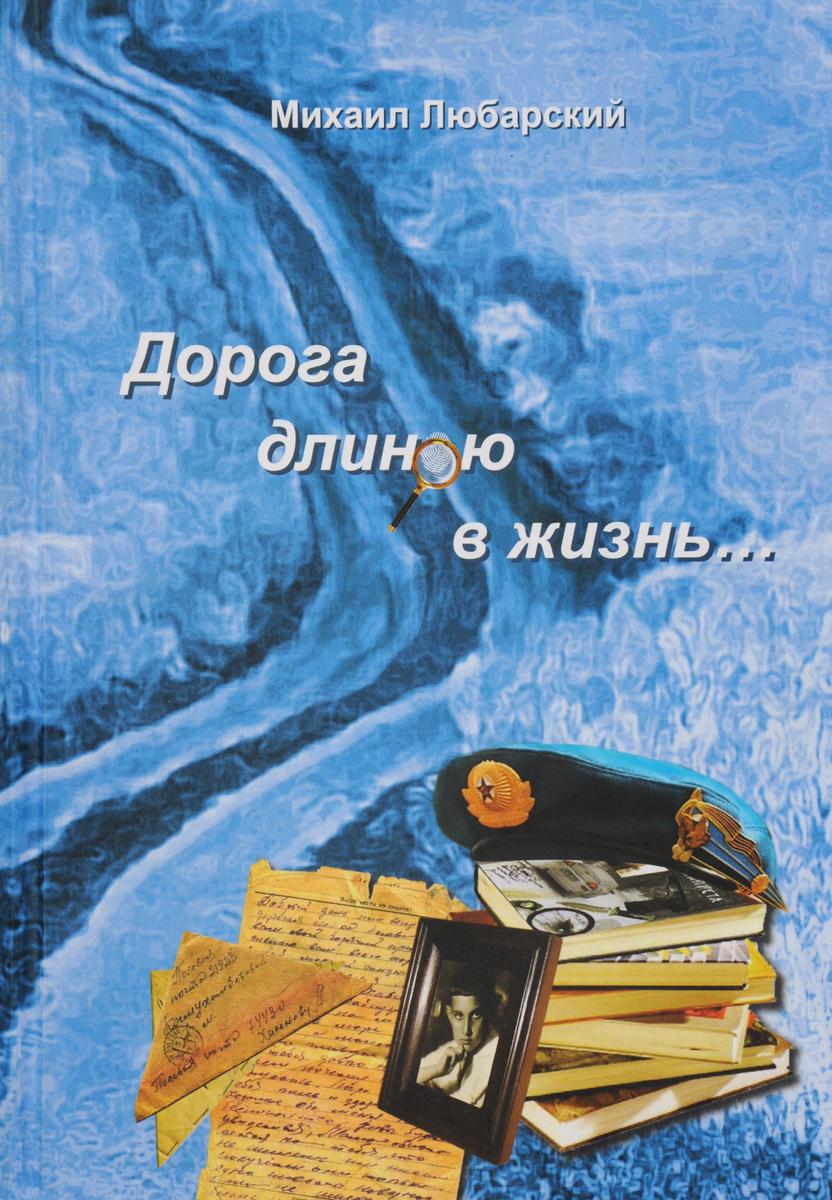 М. Любарский Дорога длиною в жизнь закариас м возвращение диптихи дорога