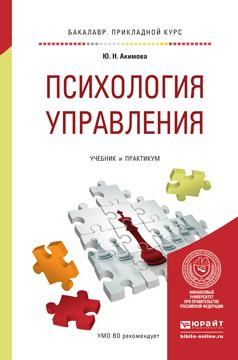 Ю. Н. Акимова Психология управления. Учебник и практикум для прикладного бакалавриата