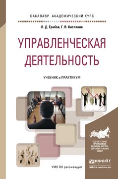 В. Д. Грибов, Г. В. Кисляков Управленческая деятельность. Учебник и практикум для академического бакалавриата