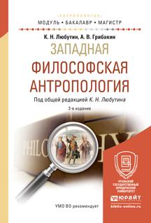 К. Н. Любутин, А. В. Грибакин Западная философская антропология. Учебное пособие для бакалавриата и магистратуры