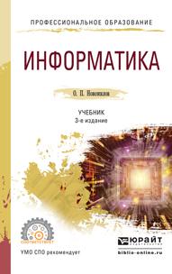 Новожилов О.П. Информатика . Учебник для СПО а е гольдштейн физические основы получения информации учебник