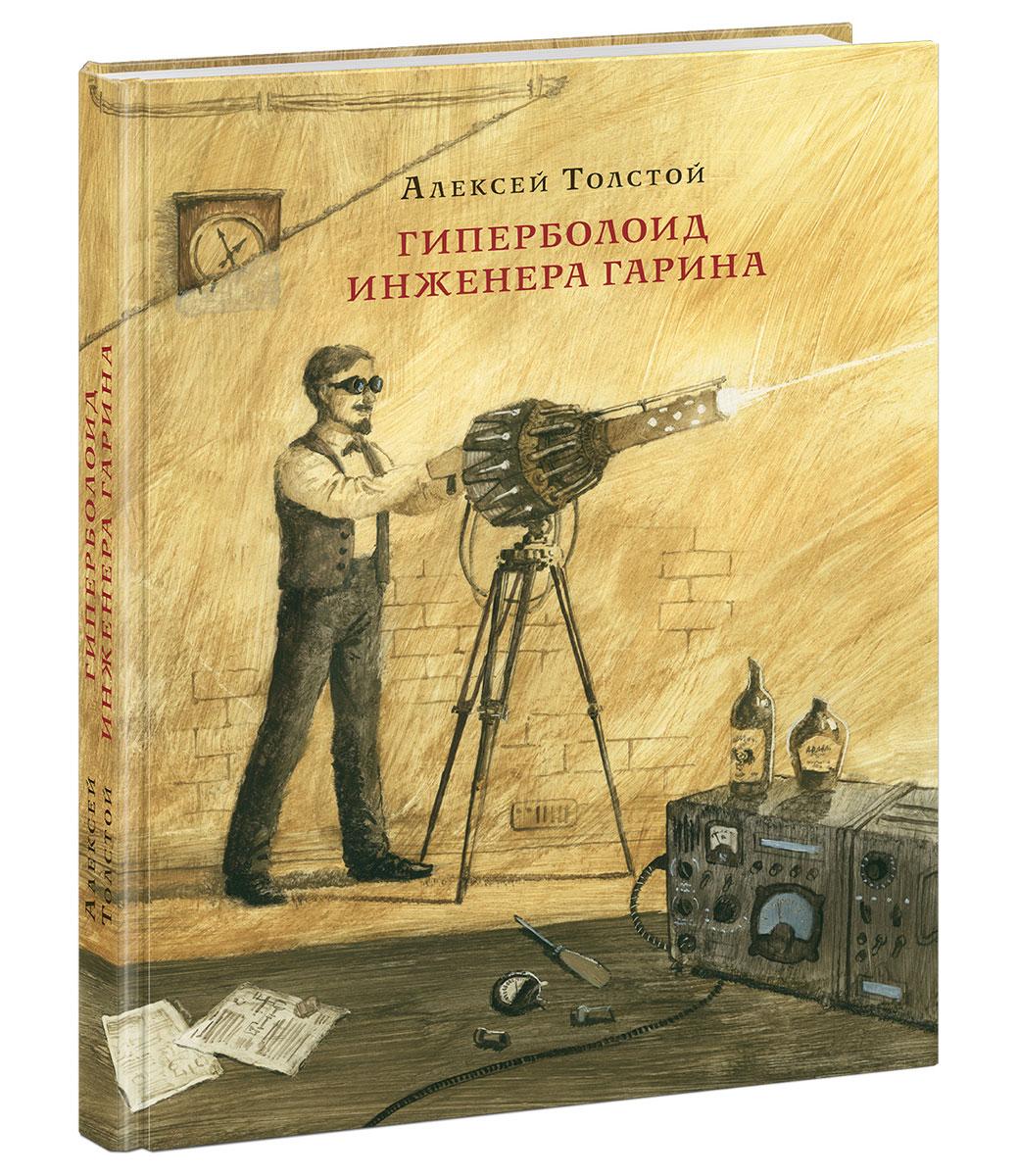 Алексей Толстой Гиперболоид инженера Гарина
