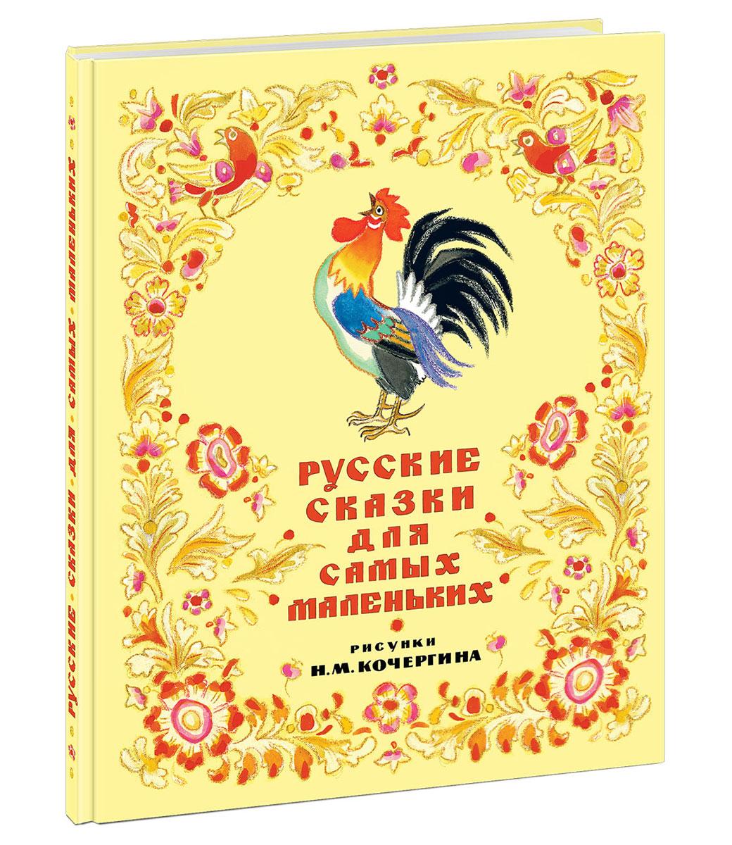 Максим Горький Русские сказки для самых маленьких
