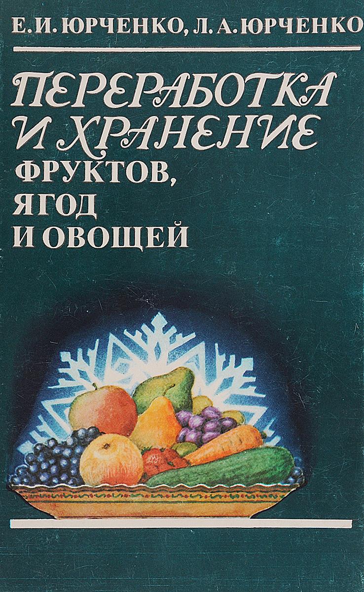 Е. Юрченко, Л. Юрченко Переработка и хранение фруктов, ягод и овощей юрченко ю свидетель