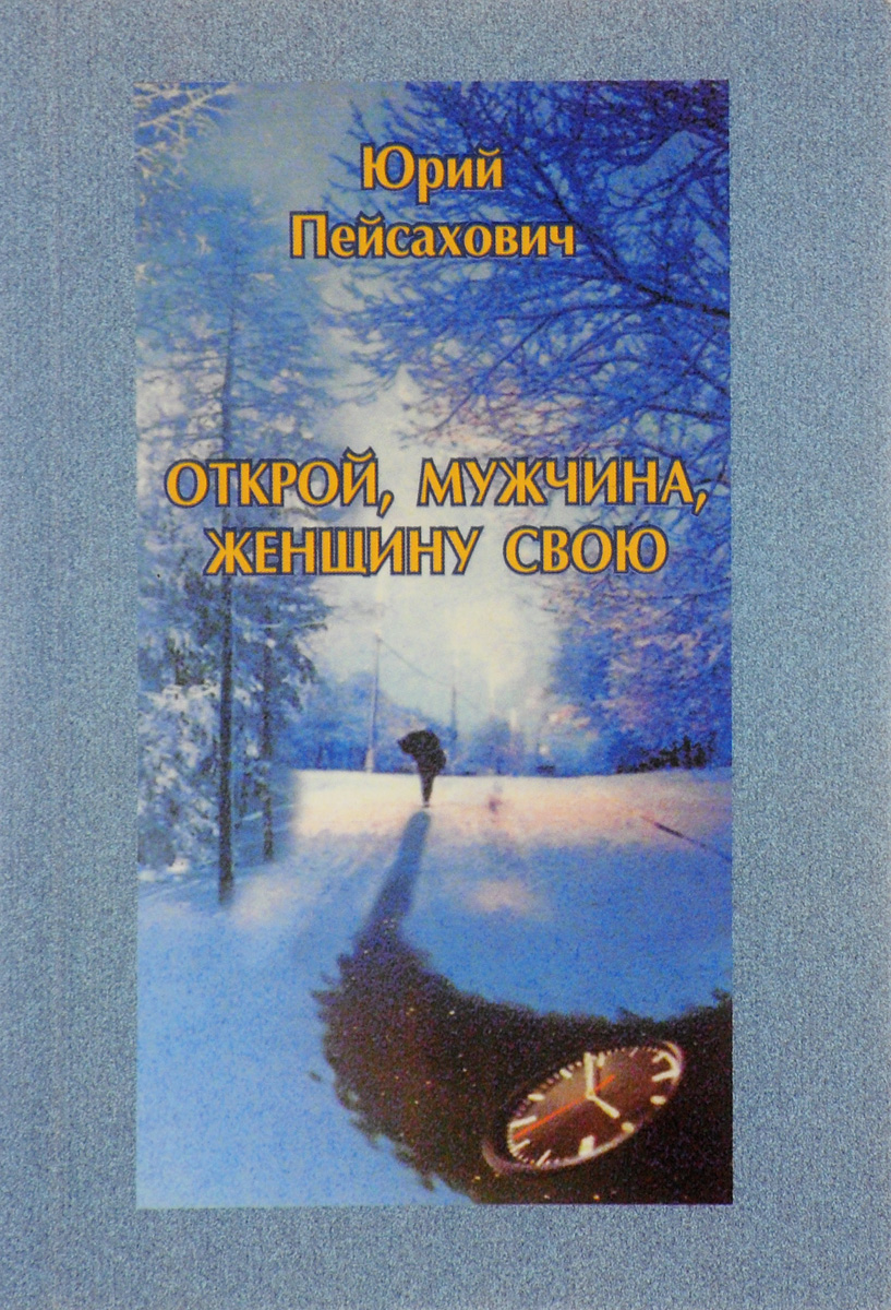 Юрий Пейсахович Открой, мужчина, женщину свою авторский коллектив открой улыбке дверь спектакль