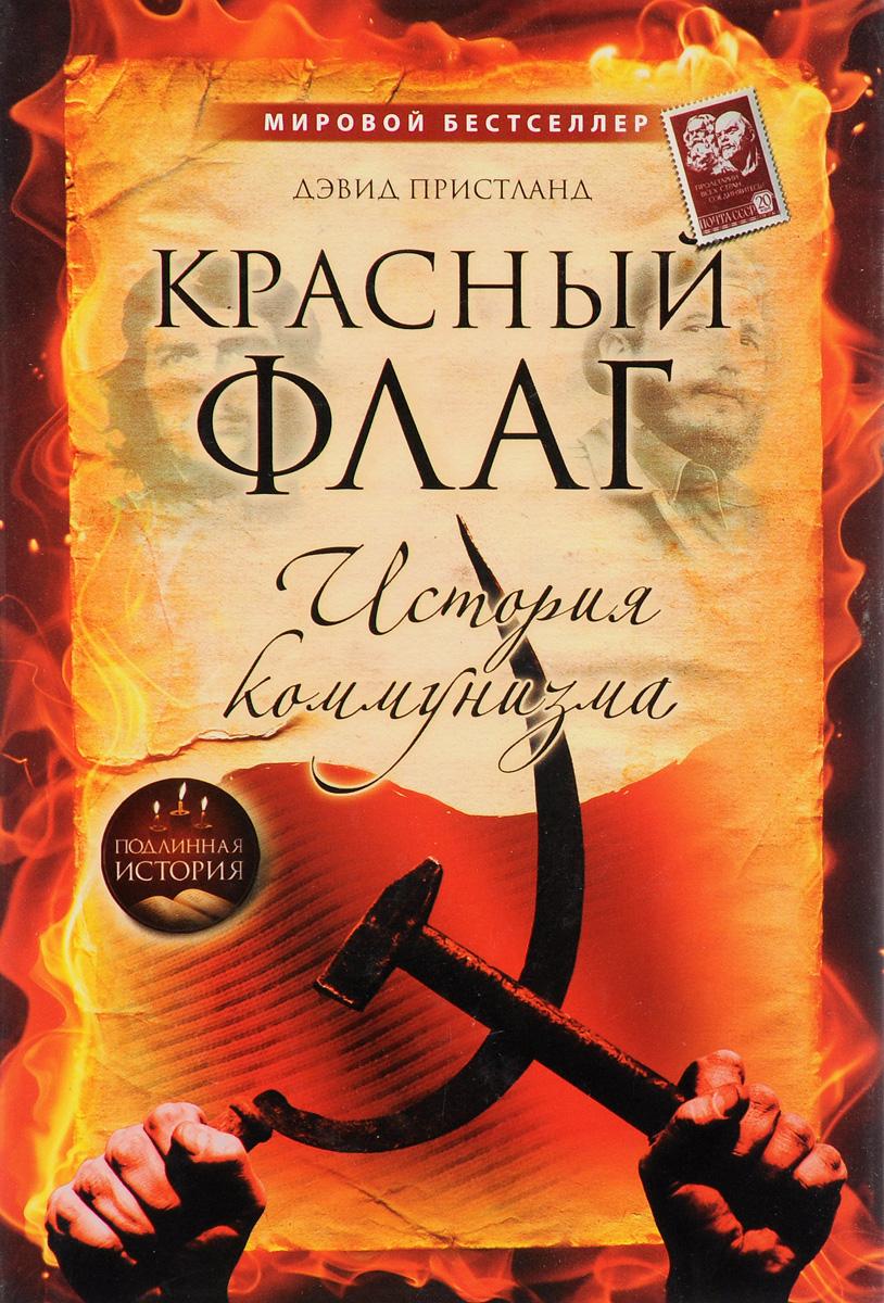 Дэвид Пристланд Красный флаг. История коммунизма