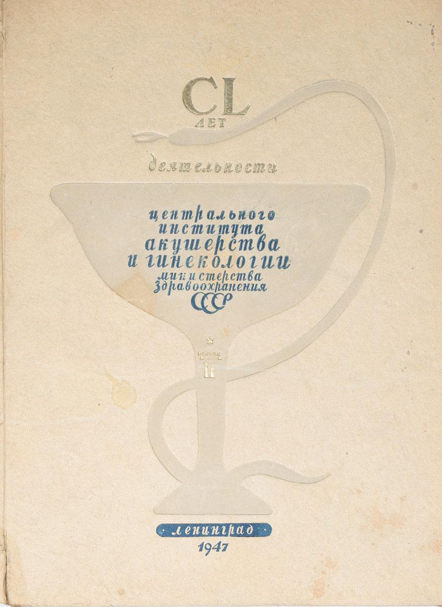150 лет деятельности Центрального института акушерства и гинекологии Министерства здравоохранения СССР. Том 2