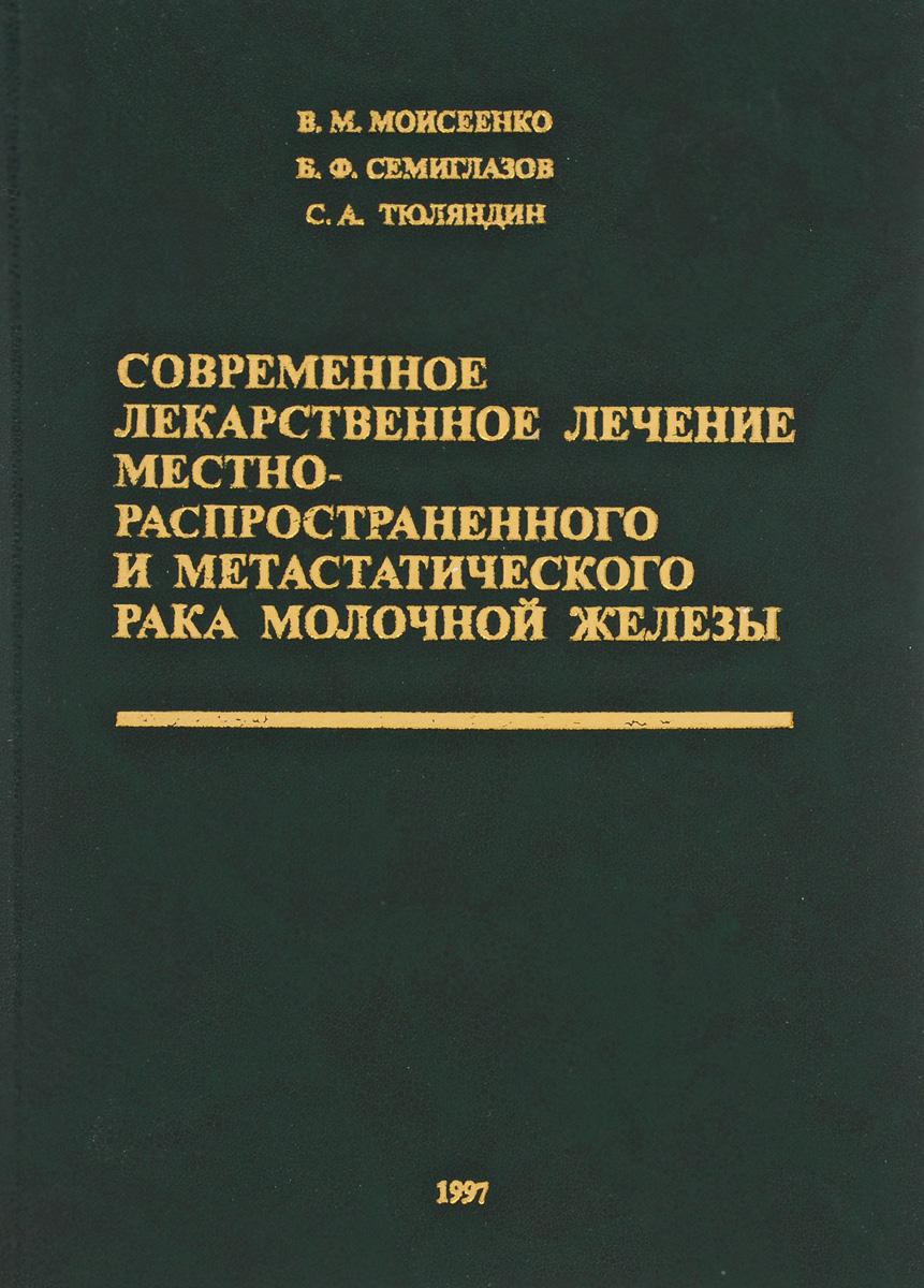 В. Моисеенко Современное лекарственное лечение местнораспространенного и метастатического рака молочной железы