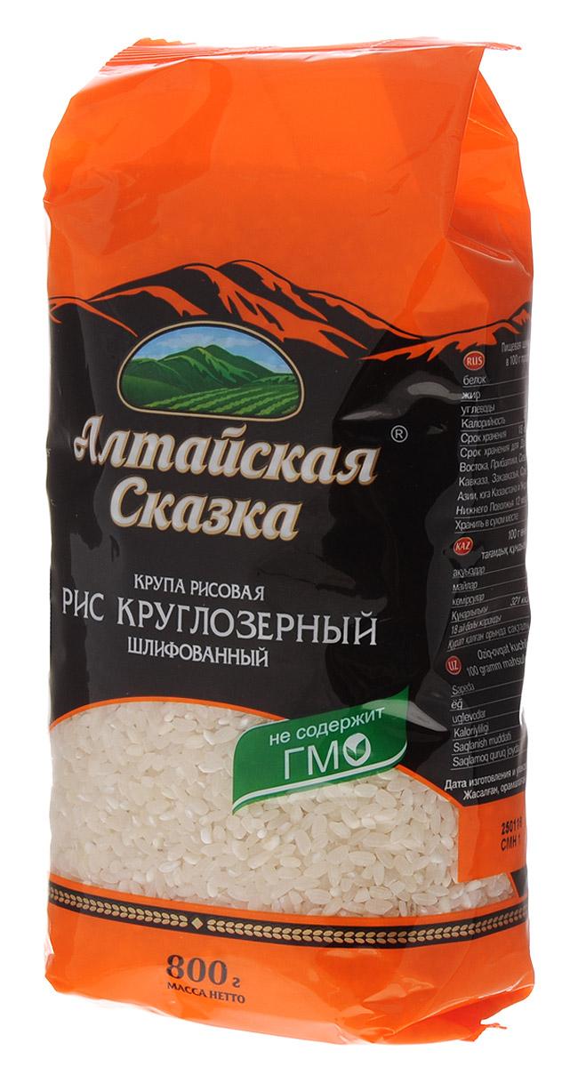 алтайская сказка смесь круп гречка рис в пакетах для варки 400 г 5х80 г Алтайская Сказка рис круглозерный шлифованный 1 сорт, 800 г