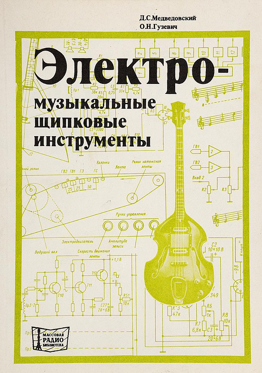 Медведовский Д. С., Гузевич О. Н. Электро-музыкальные щипковые инструменты