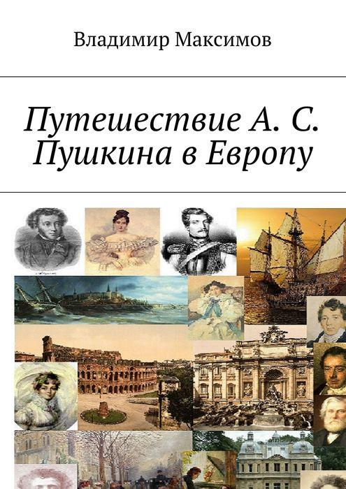Путешествие А. С. Пушкина в Европу