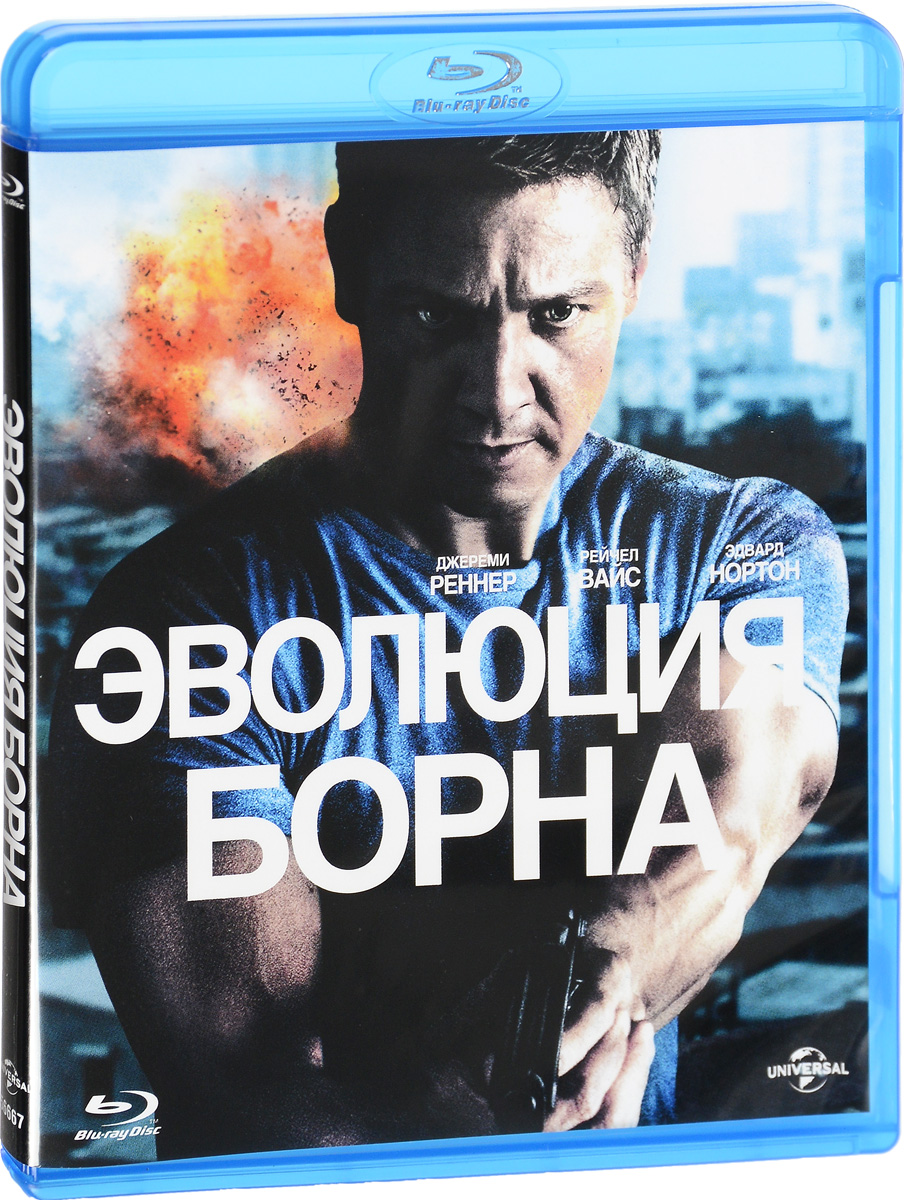 Эволюция Борна (Blu-ray) антон долин эволюция борна