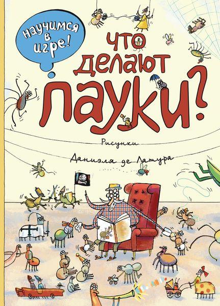 Филиппова Н.Н., Что делают пауки