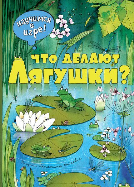 Филиппова Н.Н., Что делают лягушки